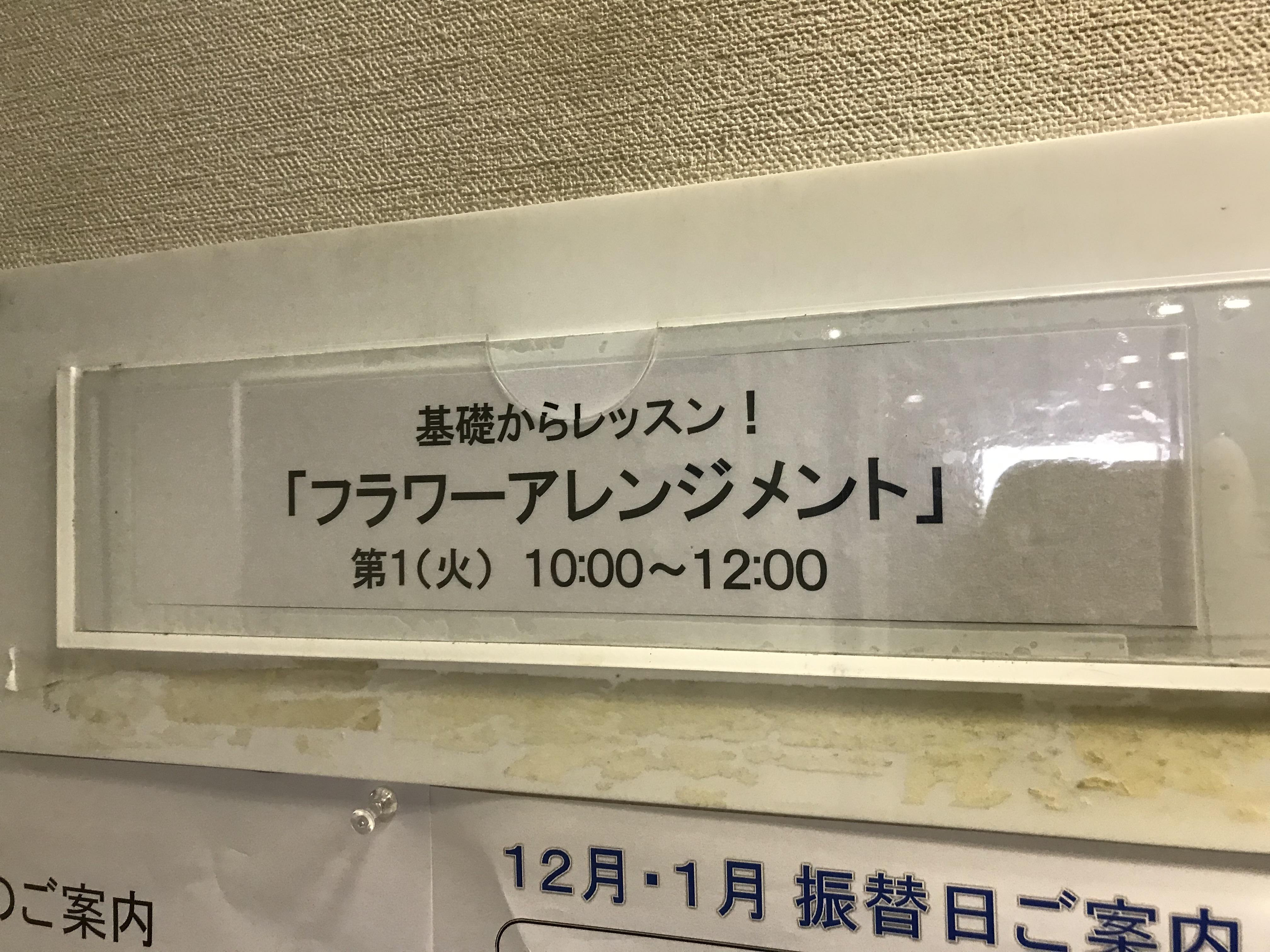 コミュニティ カレッジ 岩田屋